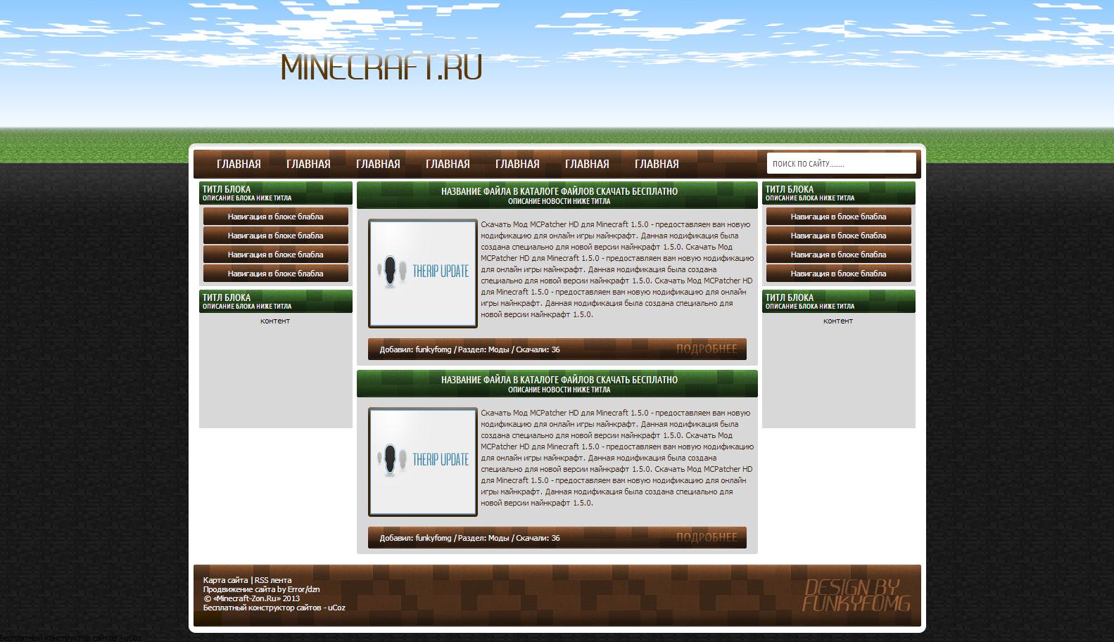 Бесплатно создание сайта майнкрафт бесплатный сайт для создания сайта рейтинг